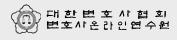 법학전문대학원평가위원회
